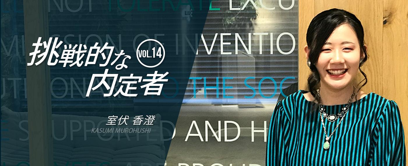 【挑戦的な内定者Vol.14】多くの好奇心を身にまとい個性を確立!明治大学_室伏 香澄
