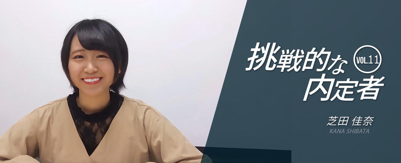 【挑戦的な内定者Vol.11】-「何」をするかより「誰」と働くか-徳島大学 芝田 佳奈