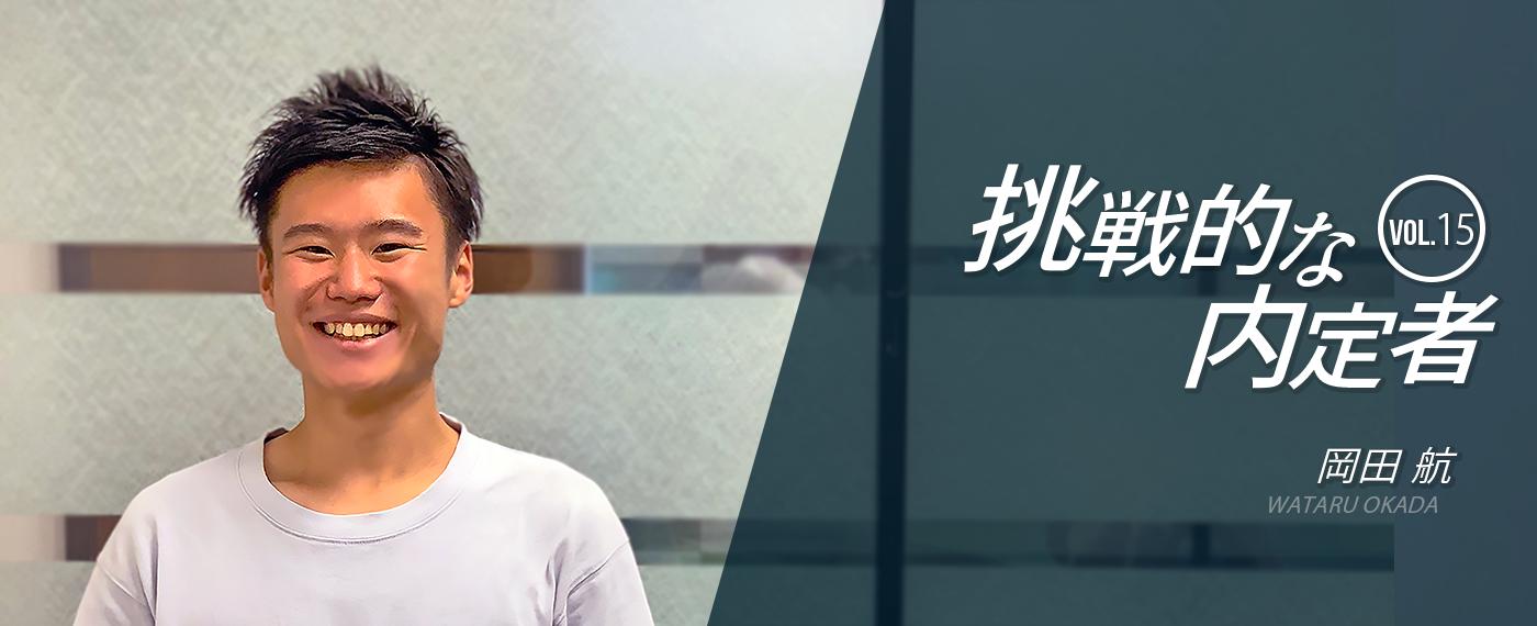 【挑戦的な内定者Vol.15】ご縁・人との出会いを大切に_関西大学_岡田 航